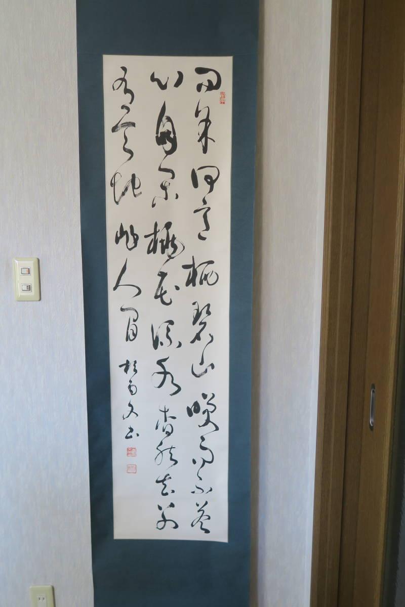 青山杉雨先生(文化勲、文功、芸術院会員)紙本 巻物 書 条幅 掛軸_画像1