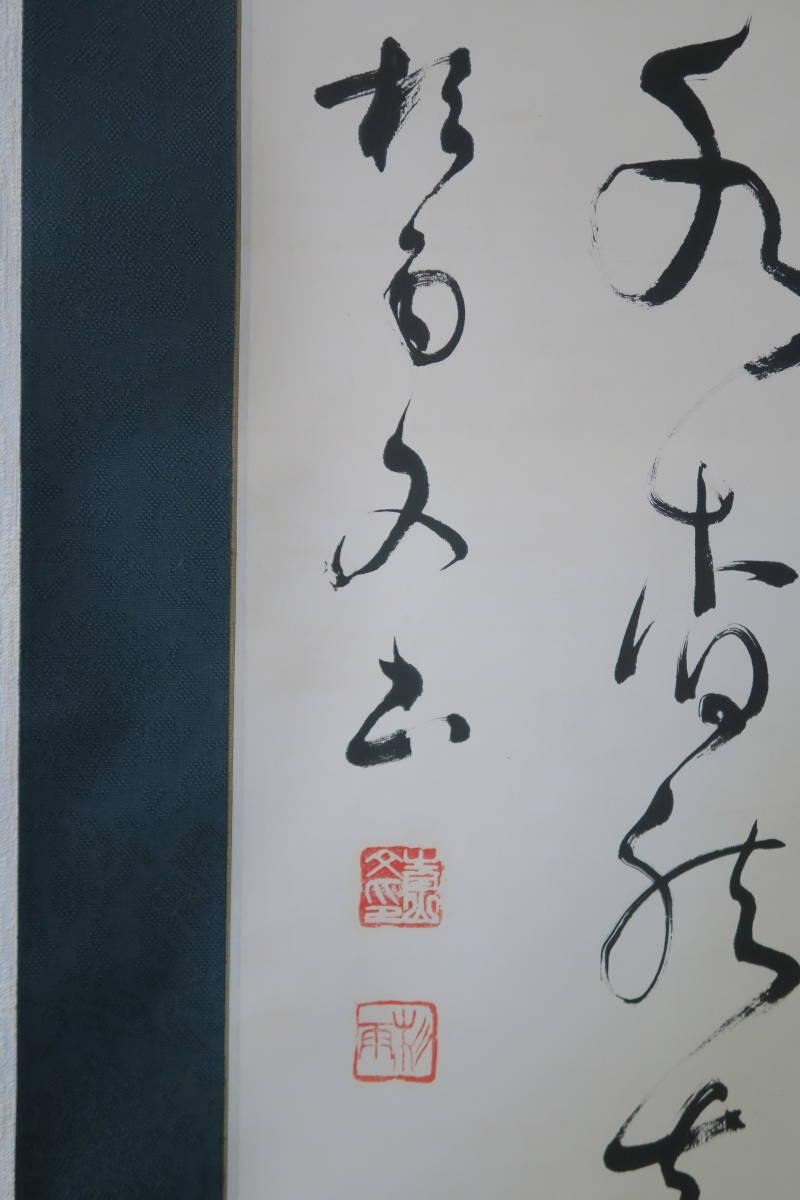 青山杉雨先生(文化勲、文功、芸術院会員)紙本 巻物 書 条幅 掛軸_画像2