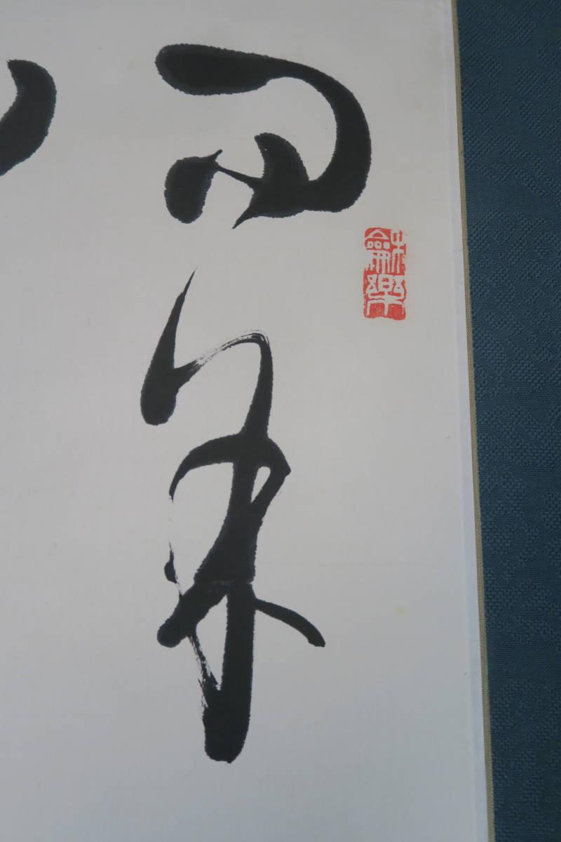 青山杉雨先生(文化勲、文功、芸術院会員)紙本 巻物 書 条幅 掛軸_画像3
