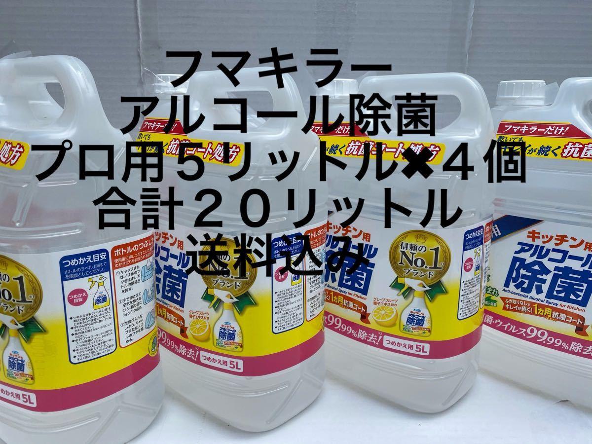 フマキラーアルコール除菌プロ用5リットル4個 20リットル