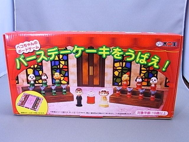 #8-5【不二家】ペコちゃんのボードゲーム*バースデーケーキをうばえ!!*未使用品_画像1