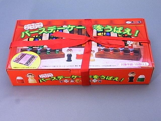 #8-5【不二家】ペコちゃんのボードゲーム*バースデーケーキをうばえ!!*未使用品_画像2