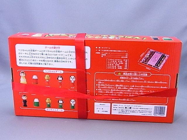 #8-5【不二家】ペコちゃんのボードゲーム*バースデーケーキをうばえ!!*未使用品_画像3