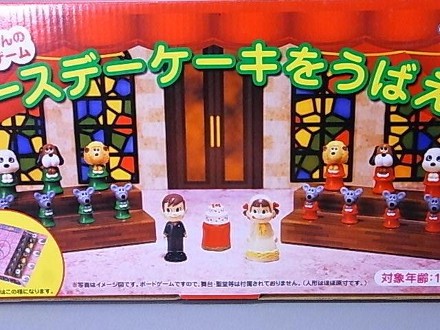 #8-5【不二家】ペコちゃんのボードゲーム*バースデーケーキをうばえ!!*未使用品_画像4