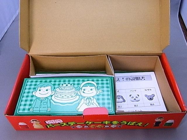 #8-5【不二家】ペコちゃんのボードゲーム*バースデーケーキをうばえ!!*未使用品_画像7