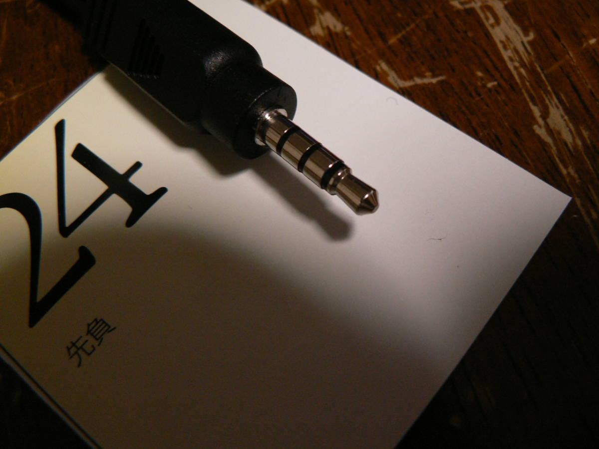 送料最安 000円:RCA(24) ブランド不明 AV変換ケーブル RCA(赤白黄)メス=イヤホンプラグ型4接点・オス 15cm 未使用品_画像2