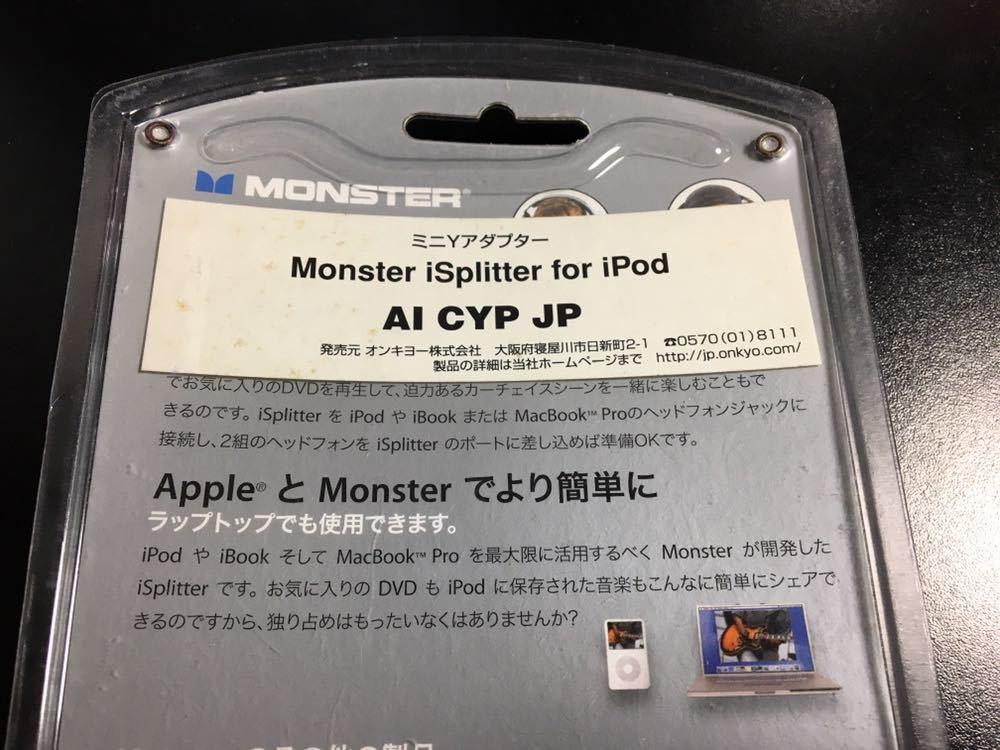 【未開封】MONSTER iSplitter ミニYアダプター_画像3