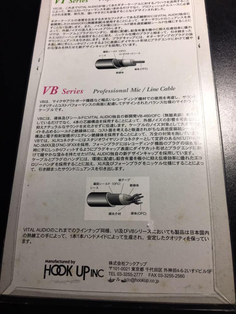 【未使用】Vital Audio VB2.0m (3FX-PH) XLRメス-TSフォン 2m_画像6