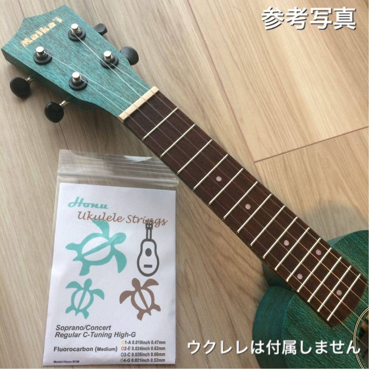 Honu 《ホヌ》ウクレレ フロロカーボン弦 (MED)(High-G) (新品)_画像4