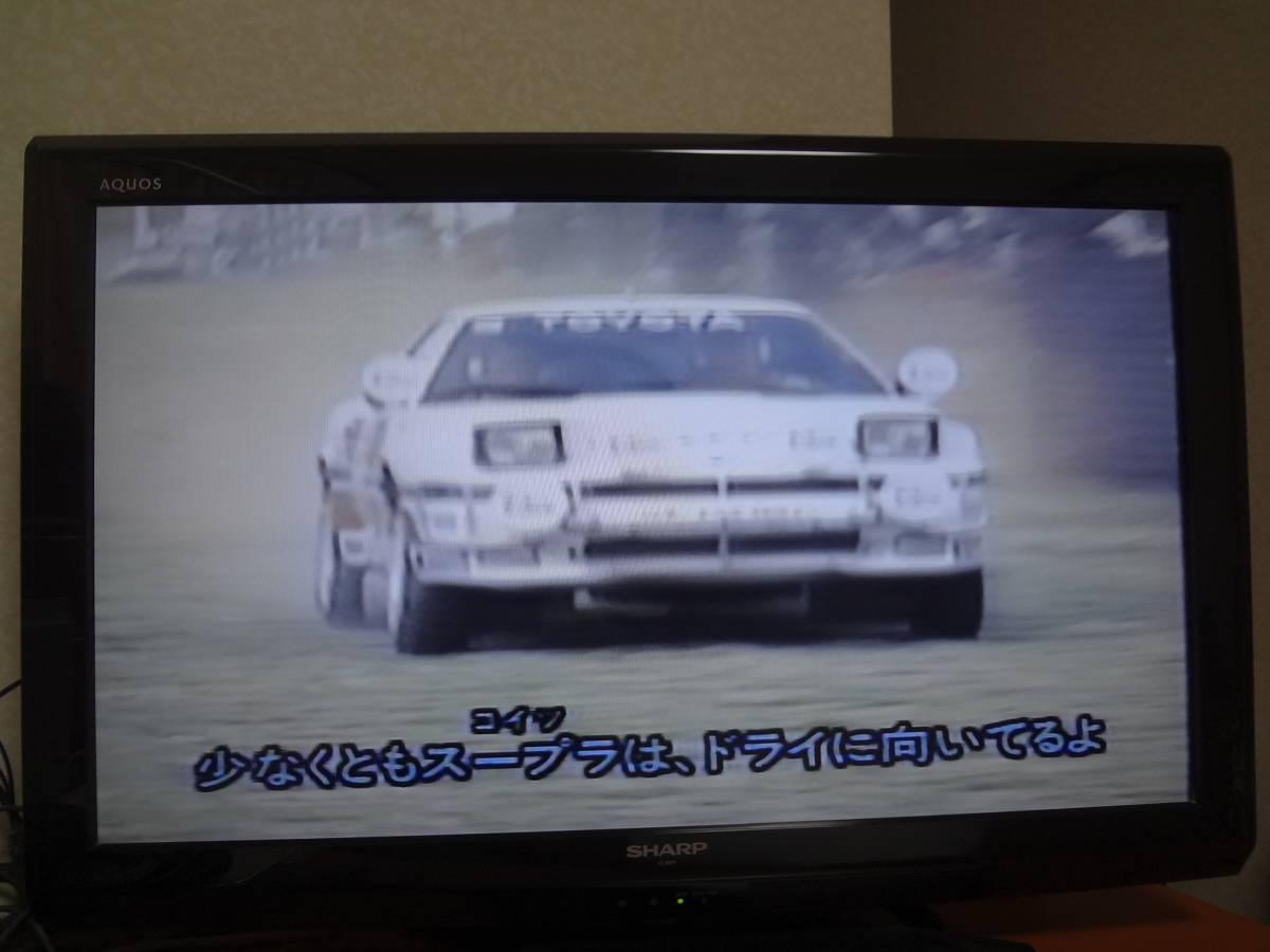 VHSサファリラリー87 A70スープラ アウディークワトロ ニッサン200SXなど_画像5