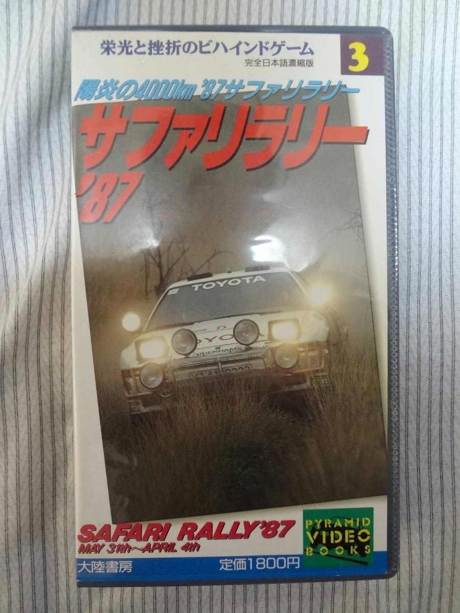 VHSサファリラリー87 A70スープラ アウディークワトロ ニッサン200SXなど_画像1