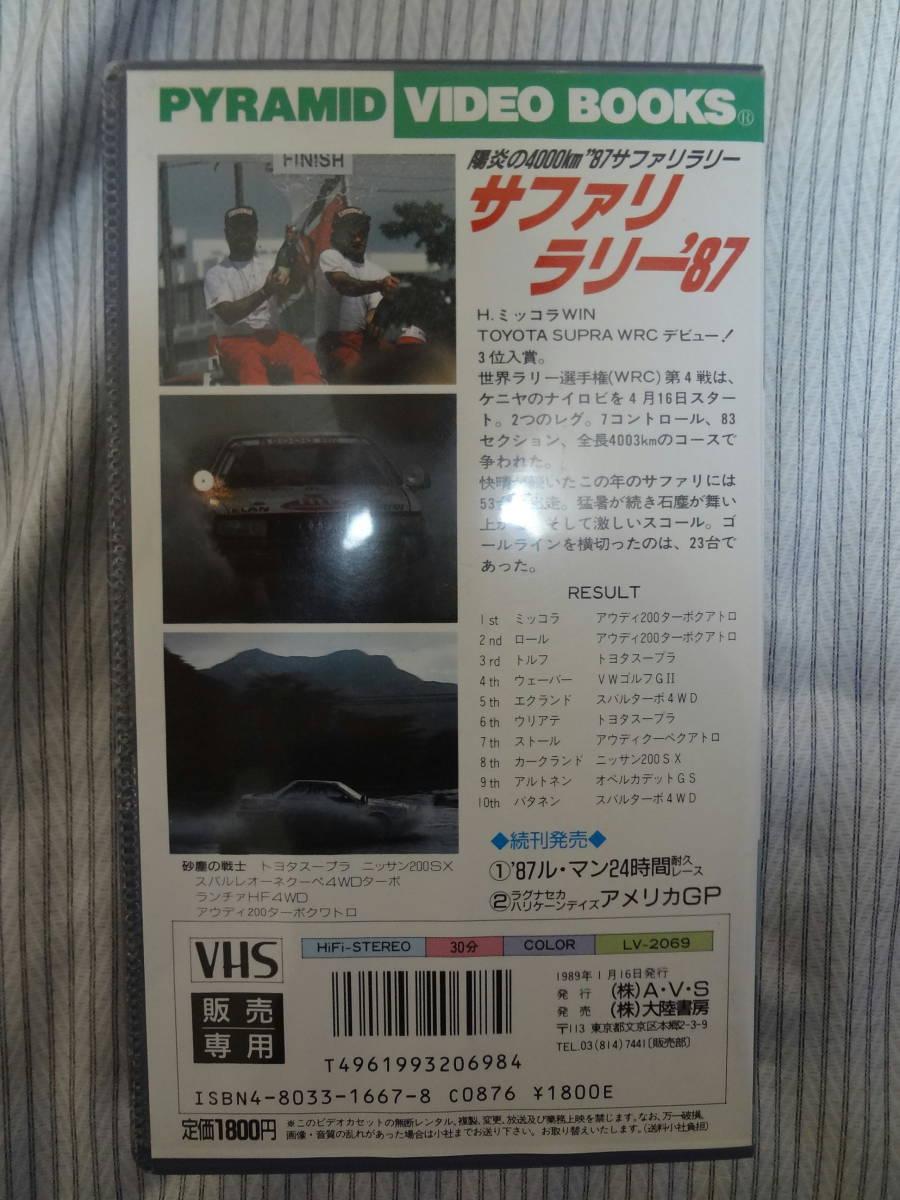 VHSサファリラリー87 A70スープラ アウディークワトロ ニッサン200SXなど_画像2