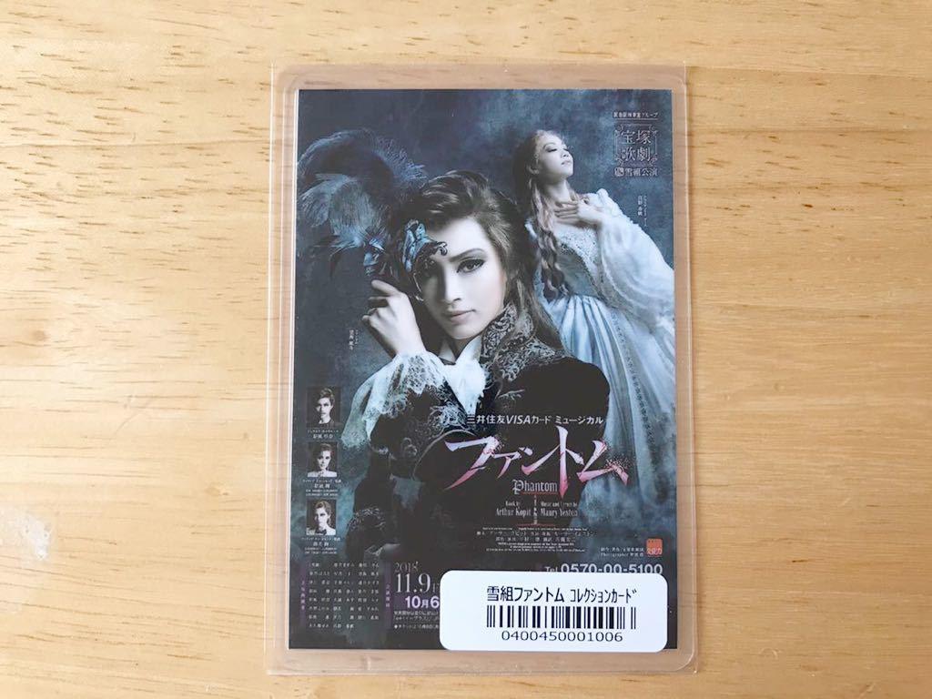 ■宝塚歌劇雪組 コレクションカード ファントム 望海風斗■