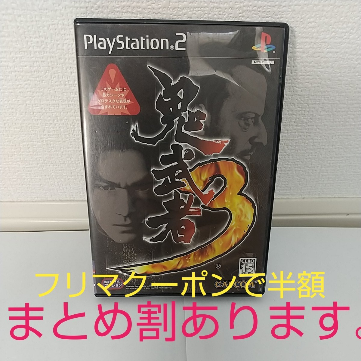 PS2ソフト 鬼武者3