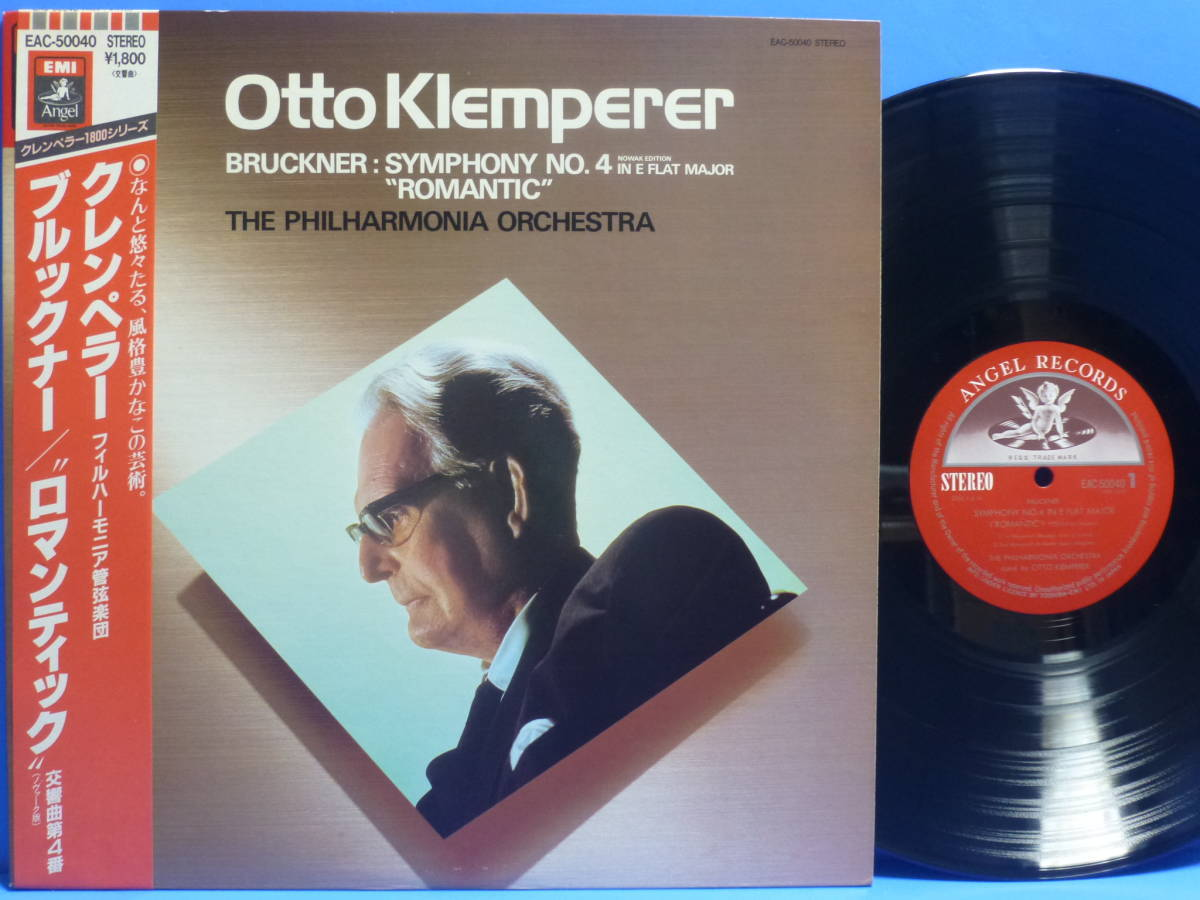 LP クレンペラー フィルハーモニア管 ブルックナー 交響曲 第4番 ロマンティック NM- / NM- CLASSIC 交響曲 BRUCKNER_画像1