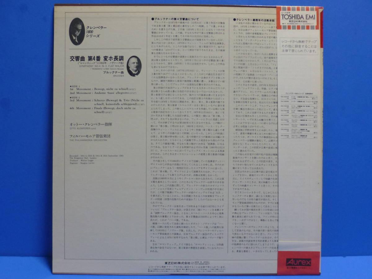 LP クレンペラー フィルハーモニア管 ブルックナー 交響曲 第4番 ロマンティック NM- / NM- CLASSIC 交響曲 BRUCKNER_画像3