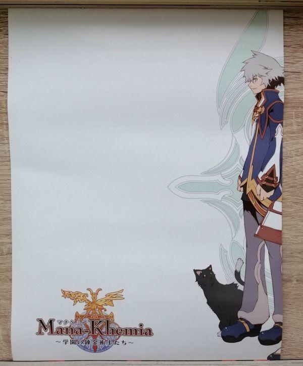 【非売品】★送料無料★新品両面ポスター3種  マナケミア ガスト GUST