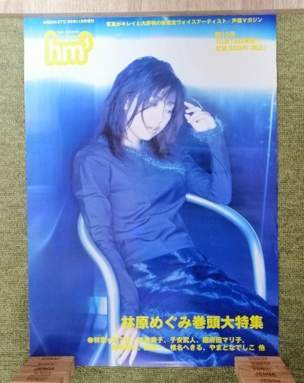 【非売品】★送料無料★ポスター 林原めぐみ hm3 SPECIAL vol.10 1999年11月号
