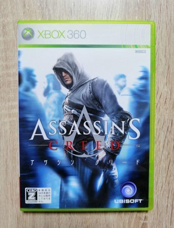 ★送料無料★XBOX360 アサシンクリード ASSASSINS CREED UBISOFT ユービーアイソフト ゲーム GAME