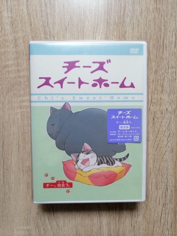 【初回限定】★送料無料★新品DVD チーズスイートホーム チー、出会う。