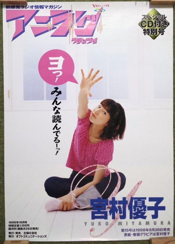 【非売品】★送料無料★ポスター 宮村優子 アニラジグランプリ 1998年10月号 エヴァアスカ声優