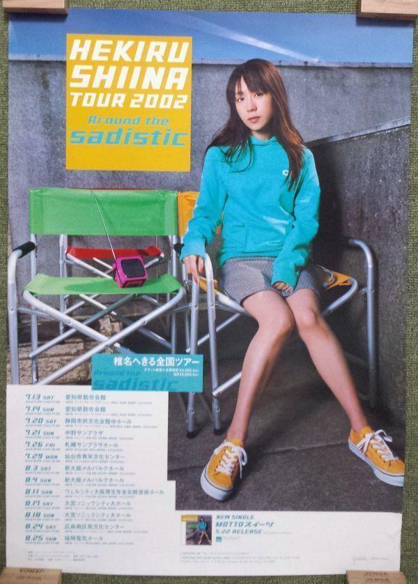 【非売品】★送料無料★ポスター 椎名へきる HEKIRU SHIINA TOUR 2002 Around the sadistic 全国ツアー 声優