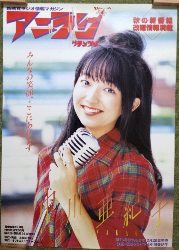 【非売品】★送料無料★ポスター 中川亜紀子 アニラジグランプリ 1998年12月号 声優