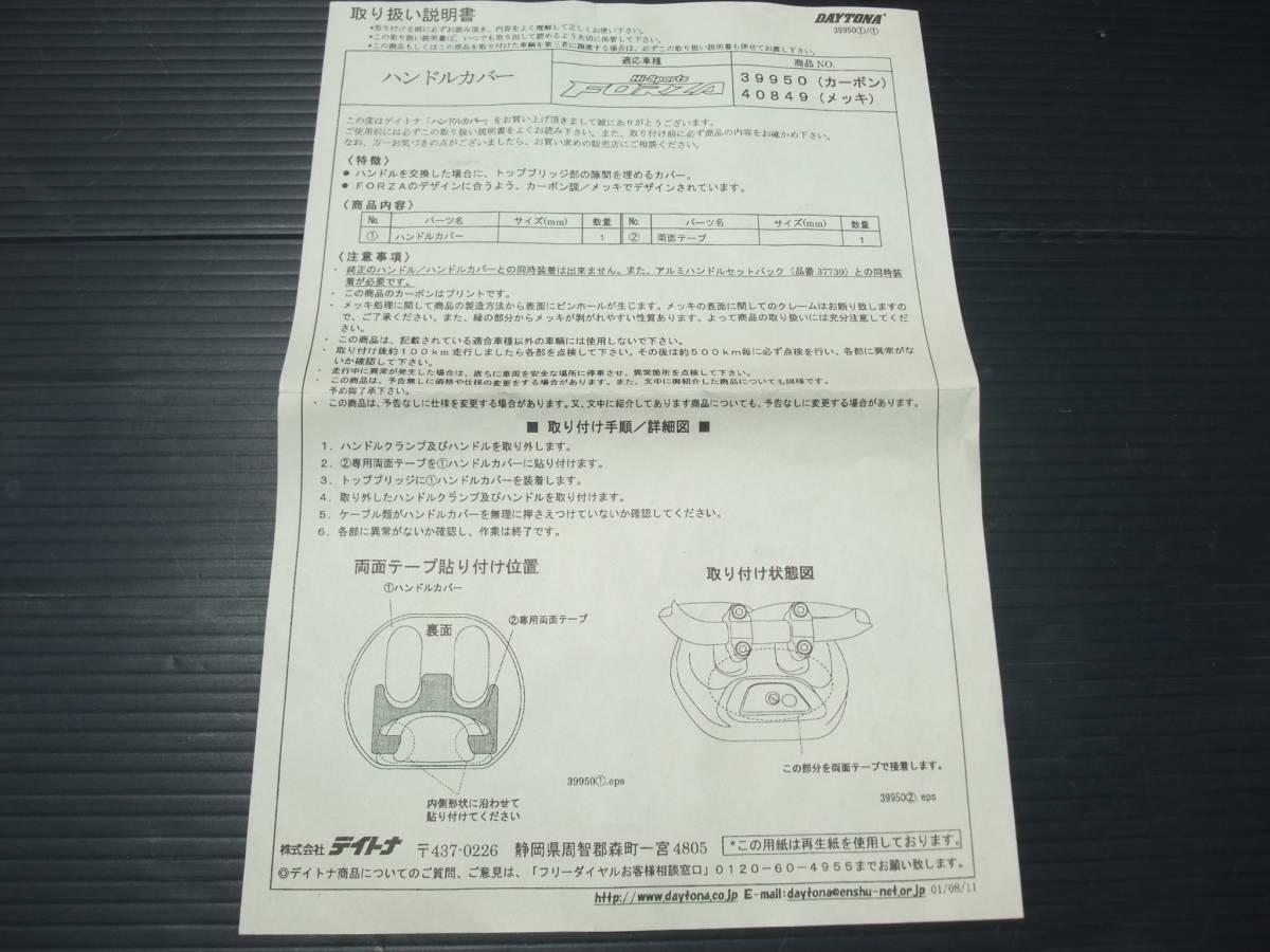 送料\520! ホンダ フォルツァ MF 06 社外 デイトナ ステアリング ステム カバー ハンドル ポスト カバー カーボン調 FORZA DAYTONA 39950_画像4