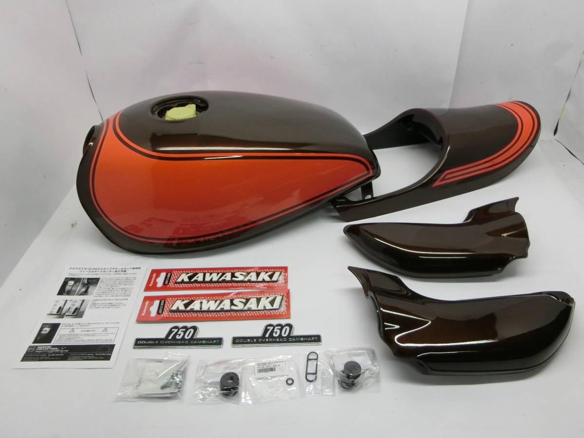 ゼファー750 ドレミコレクション Z2タイプ外装セット 純正タンクキャップ仕様 火の玉カラー塗装仕上品 新品エンブレム+新品消耗品付