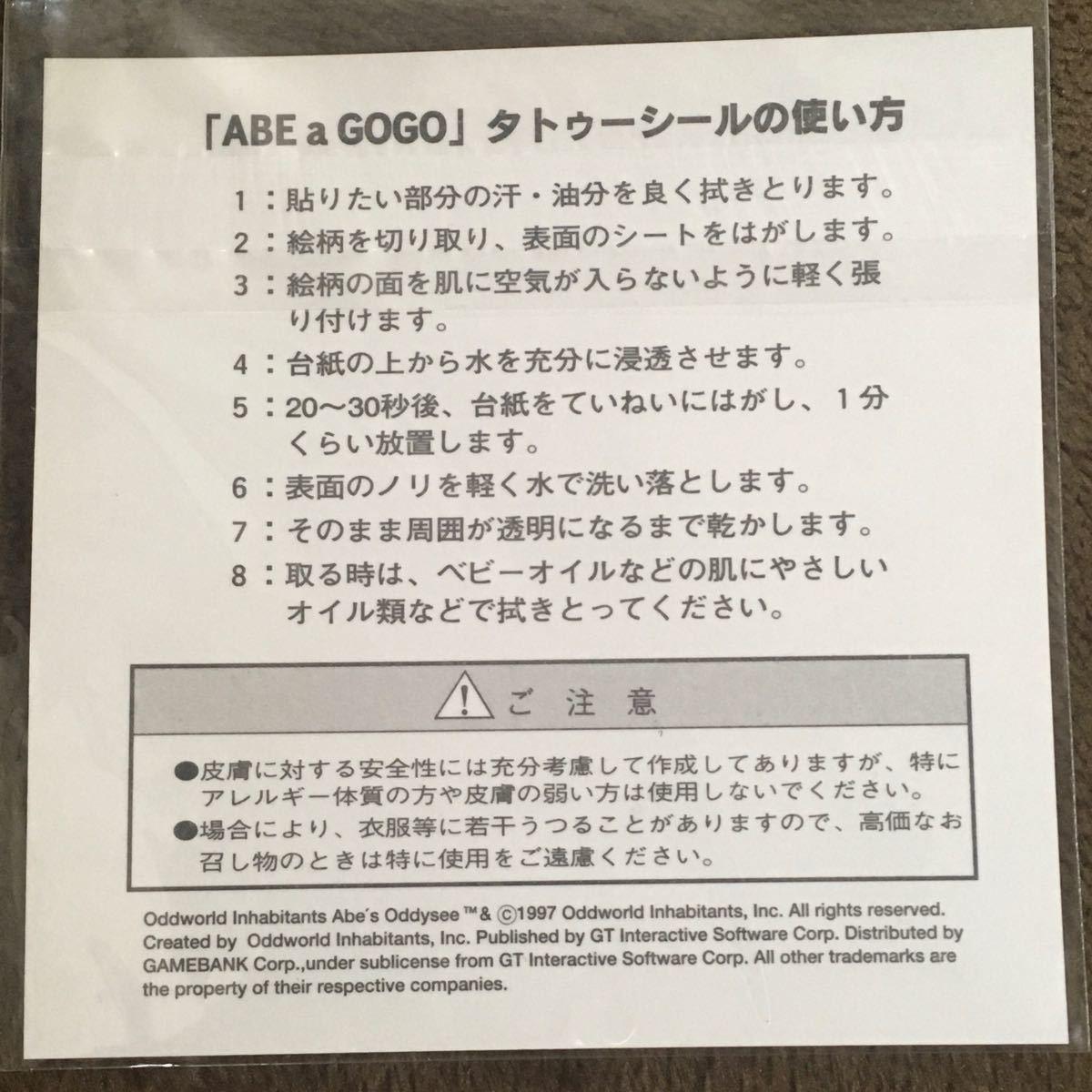 非売品 ABE a GOGO エイブアゴーゴー タトゥーシール