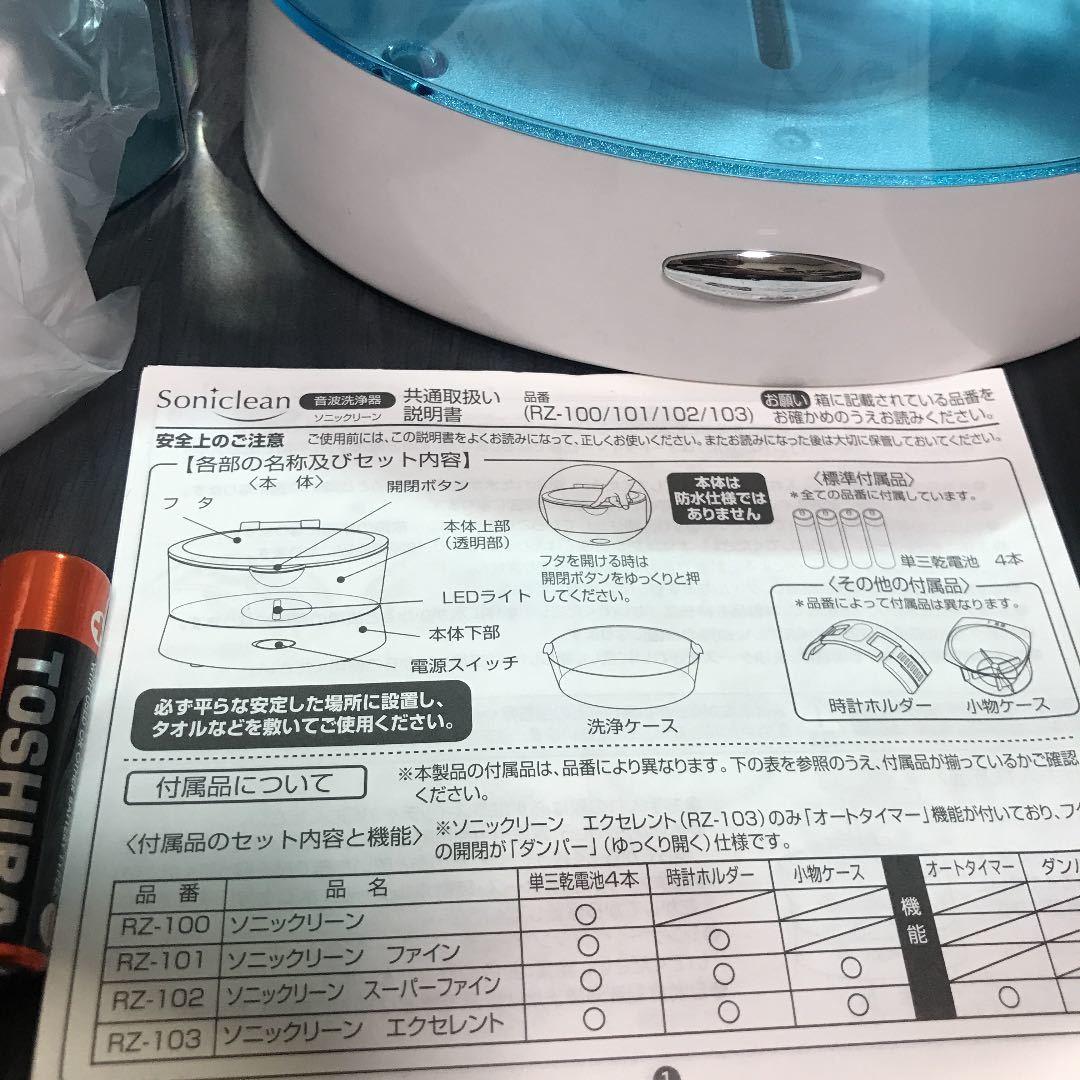 soniclean 超音波洗浄器 RZ-101 送料無料_画像5