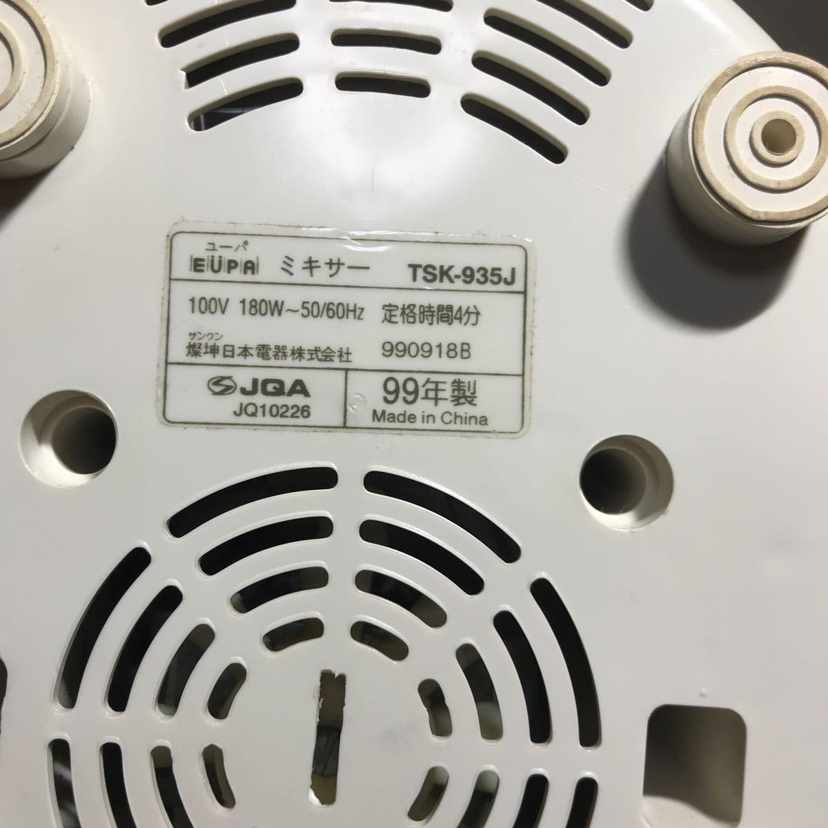 EUPA ミキサー TSK-935J 99年製 送料無料