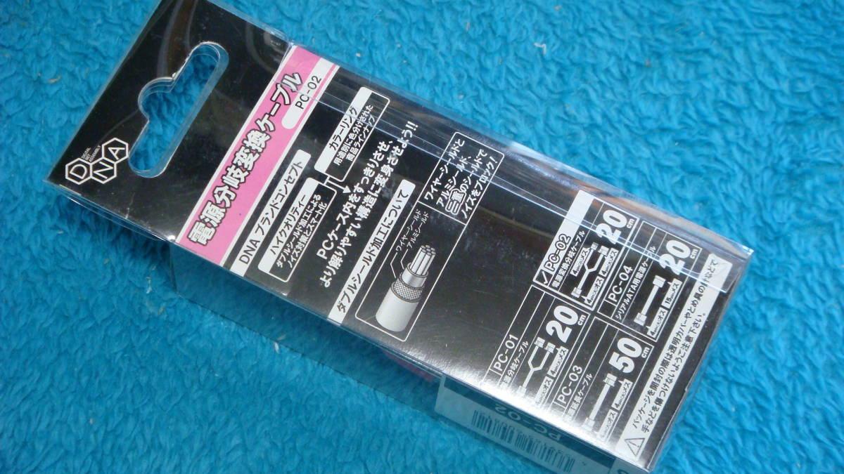 電源分岐変換ケーブル PC-02 ケーブル長さ20cm 送料無料