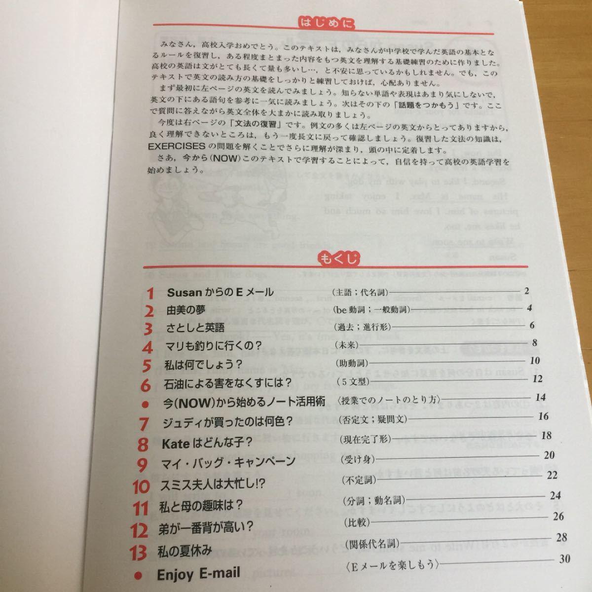 中学英語の総復習 基礎固め 文法と文章問題 高校入試