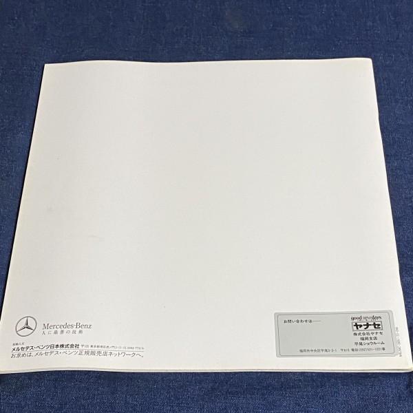メルセデスベンツ 1991年08月 W124 ミディアムクラス 30cm四方カタログ メルセデスベンツ日本_画像2