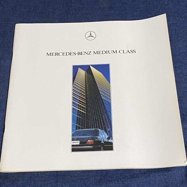 メルセデスベンツ 1991年08月 W124 ミディアムクラス 30cm四方カタログ メルセデスベンツ日本_画像1