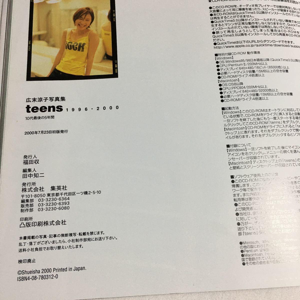ヤフオク 帯付写真集 広末涼子 Teens 1996 00 Cd Rom付