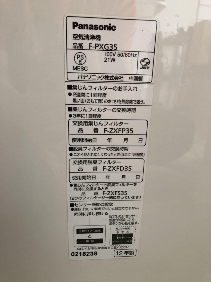 【ジャンク品】Panasonic空気清浄機 F-PXG35(2012年製)_画像3