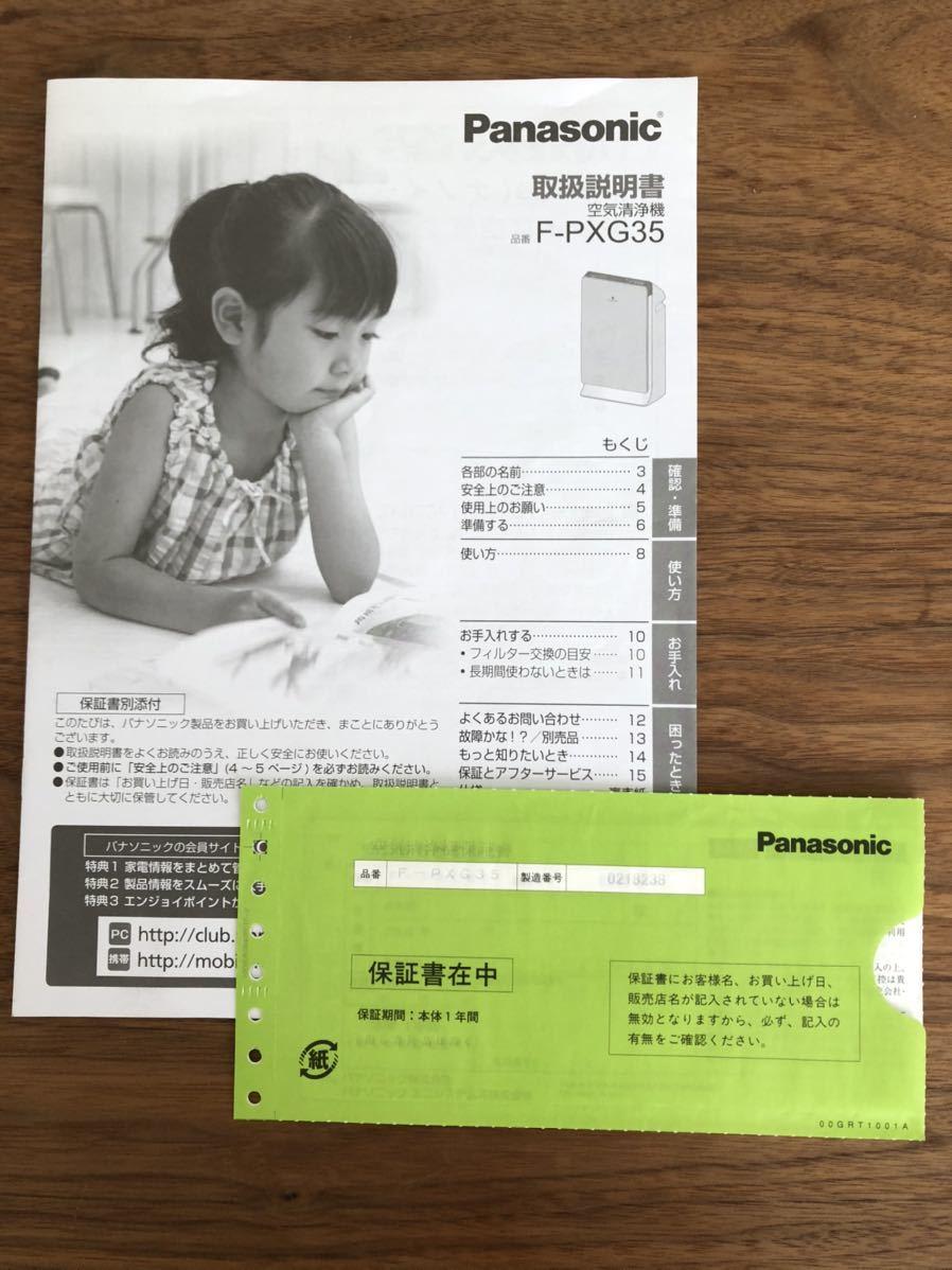 【ジャンク品】Panasonic空気清浄機 F-PXG35(2012年製)_画像4