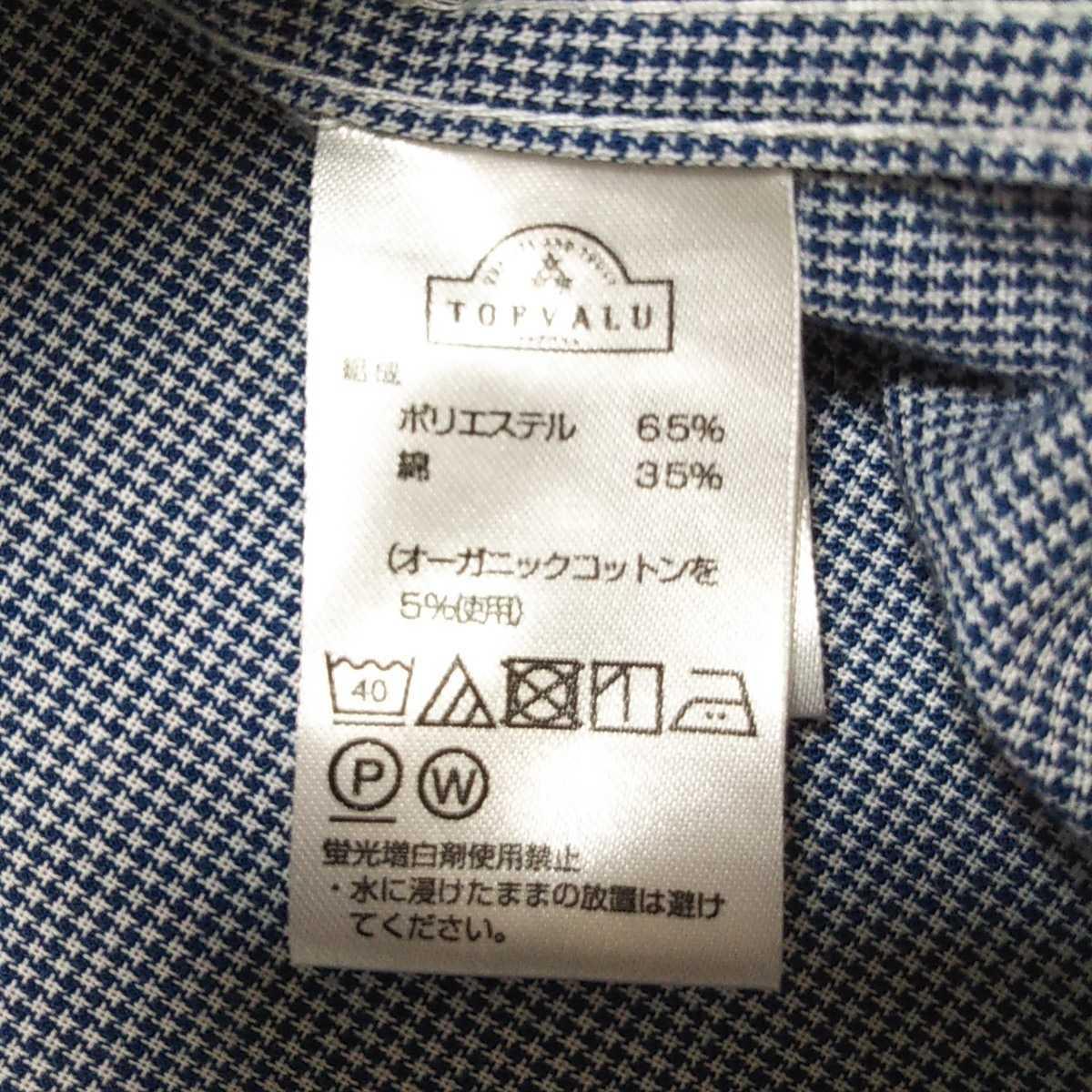 ☆1~2度使用☆イオン トップバリュー スマートスタンダード メンズ 長袖シャツ Mサイズ 爽やか 千鳥柄 ネイビー 紺×白 胸ポケット _画像9