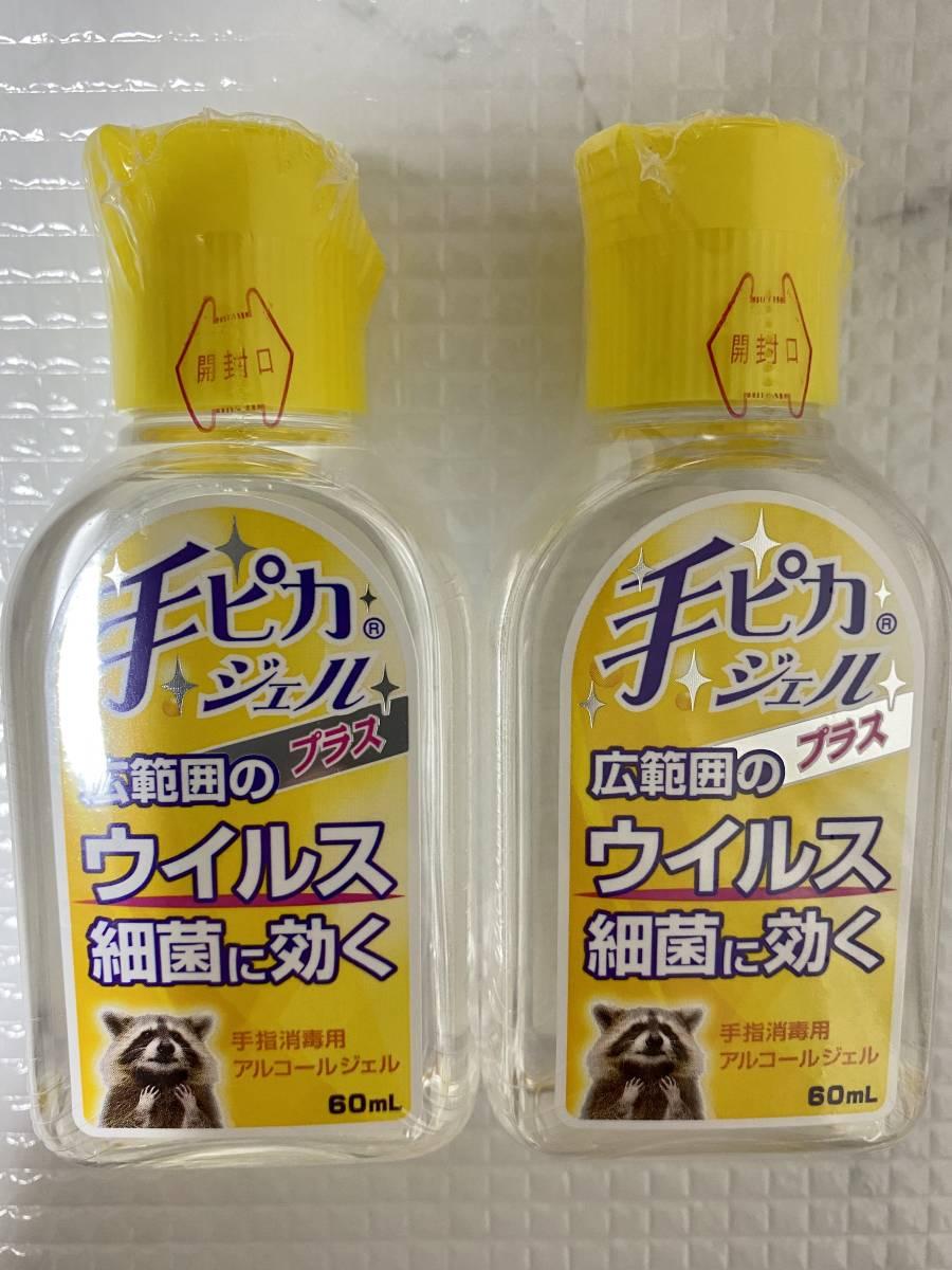 手ピカジェルプラス 手指消毒用 アルコールジェル 60ml 2個 建栄製薬 新品