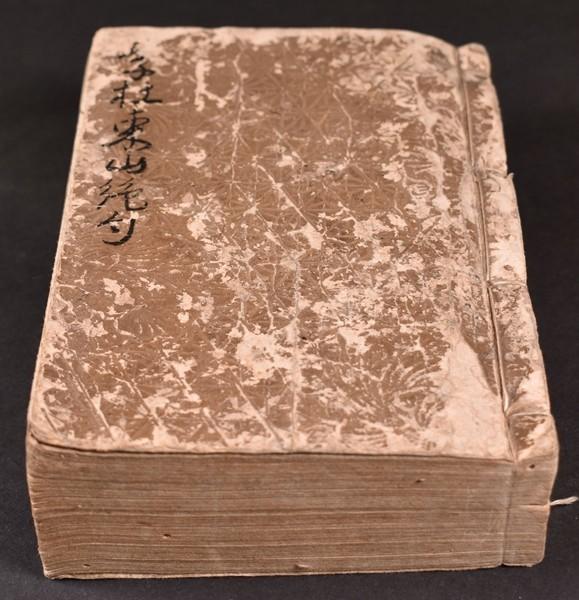 四家絶句 漢詩 李白 東坡 杜甫 山谷 寛文八年 和本 古文書
