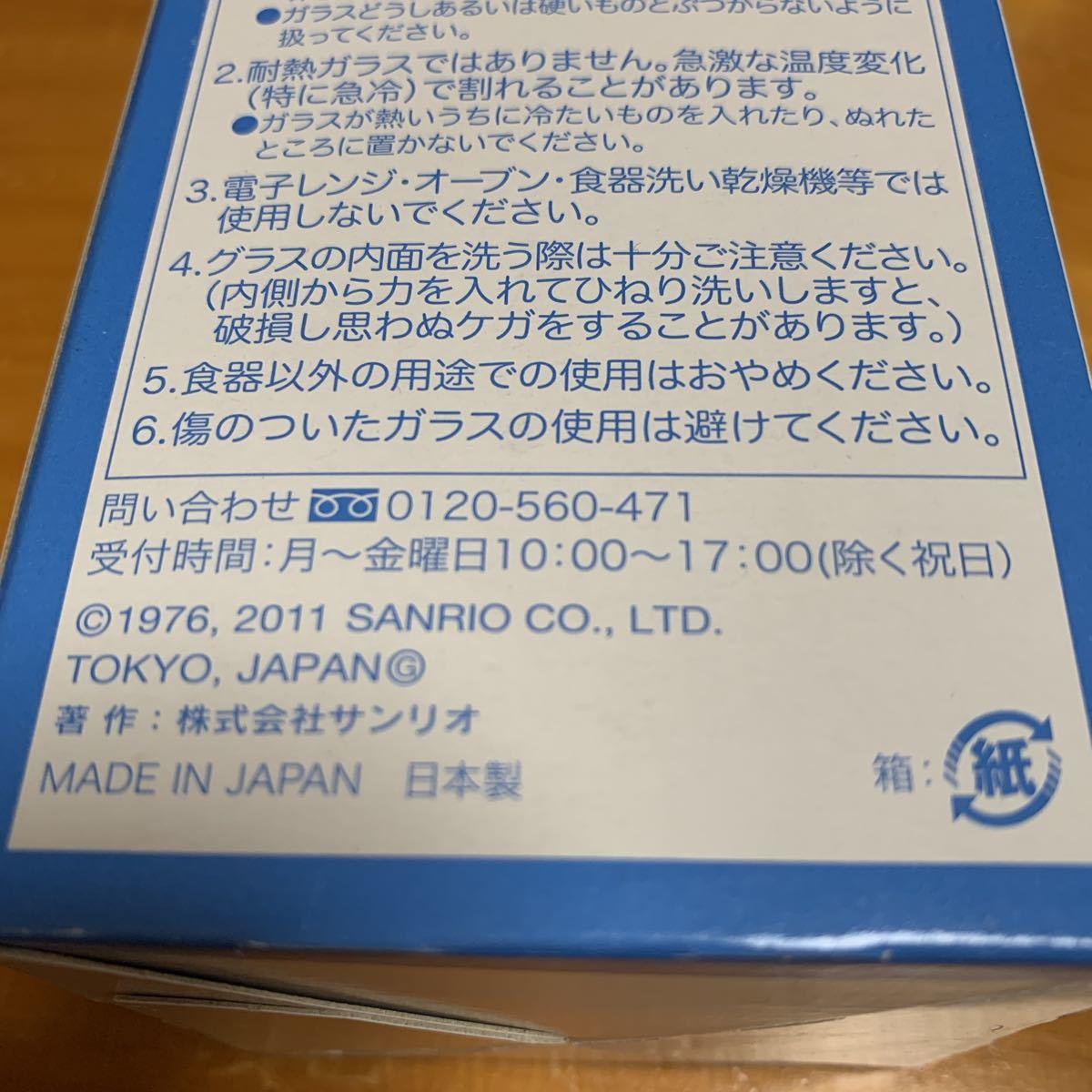 ハローキティ 清涼グラス 1個 洋服の青山 ノベルティ新品 未使用品 送料無料_画像7