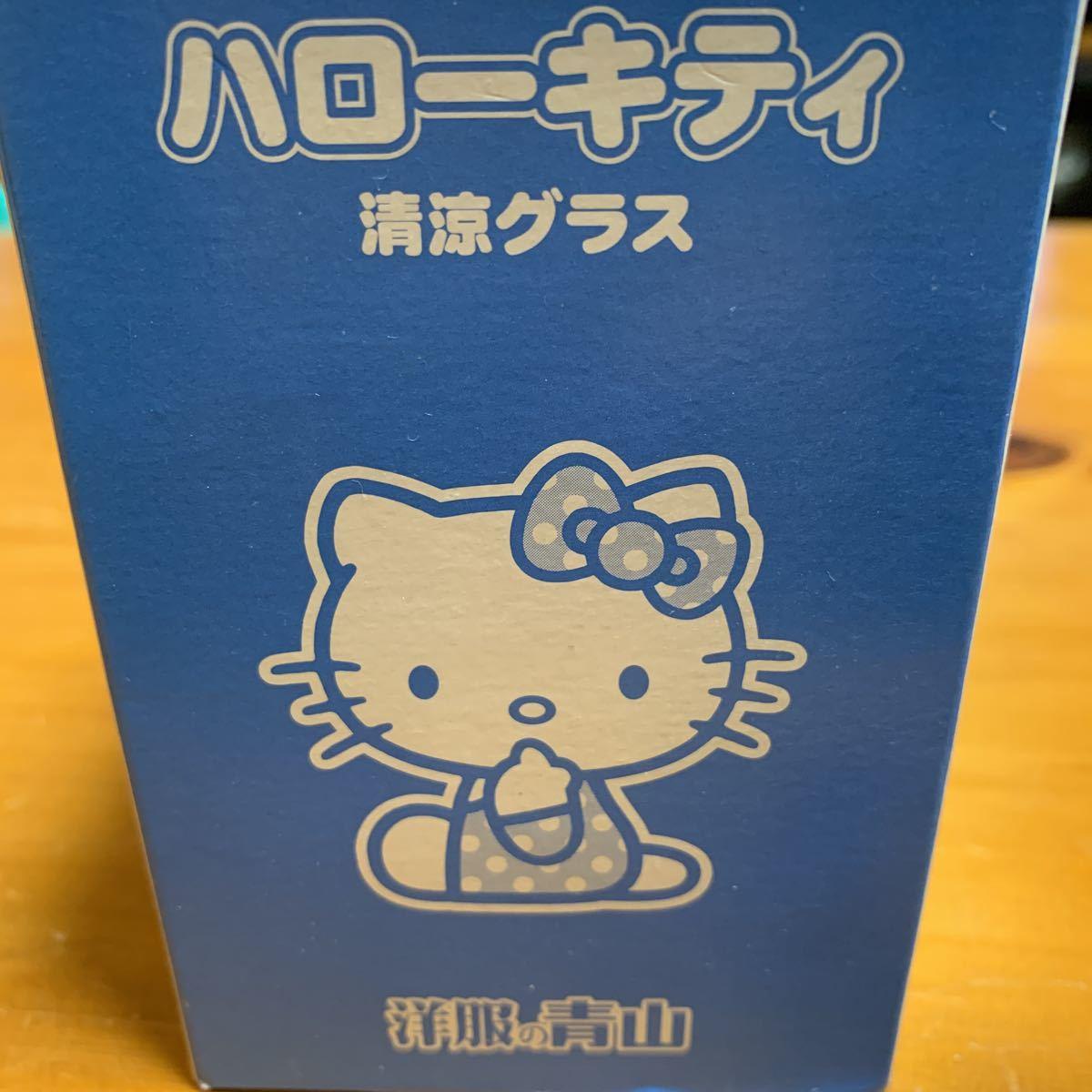ハローキティ 清涼グラス 1個 洋服の青山 ノベルティ新品 未使用品 送料無料_画像4