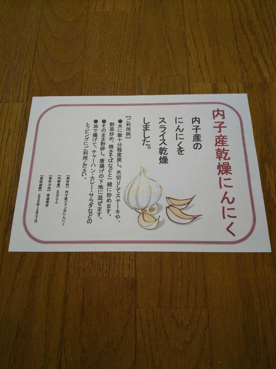 即購入可能 送料込 令和元年産 愛媛県産乾燥にんにく にんにくチップ 50g_画像2