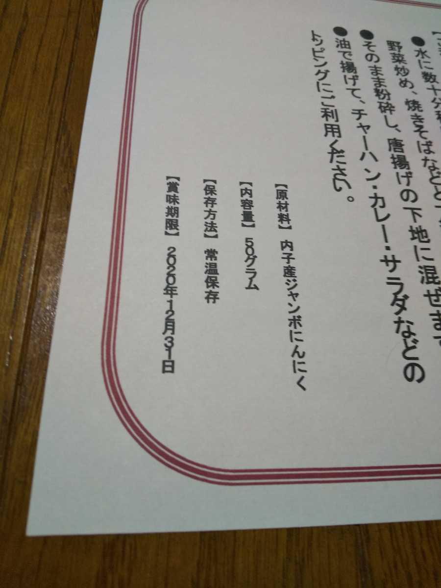 即購入可能 送料込 令和元年産 愛媛県産乾燥にんにく にんにくチップ 50g_画像3