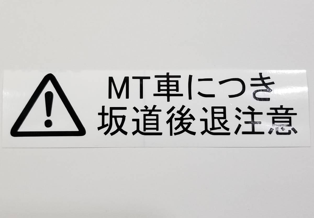スズキ ステッカー 「MT車につき坂道後退注意」 108_画像2