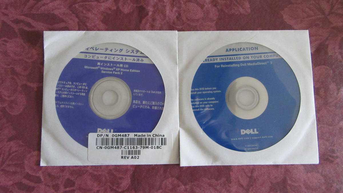 ★ Dell Microsoft Windows XP Home Edition Service Pack 2 再インストールディスク ★ _画像1