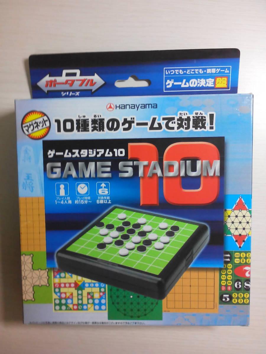 Hanayama ゲームスタジアム10 ボードゲーム リバーシ 将棋 囲碁七路盤 ダイヤモンド ソリティア オセロ