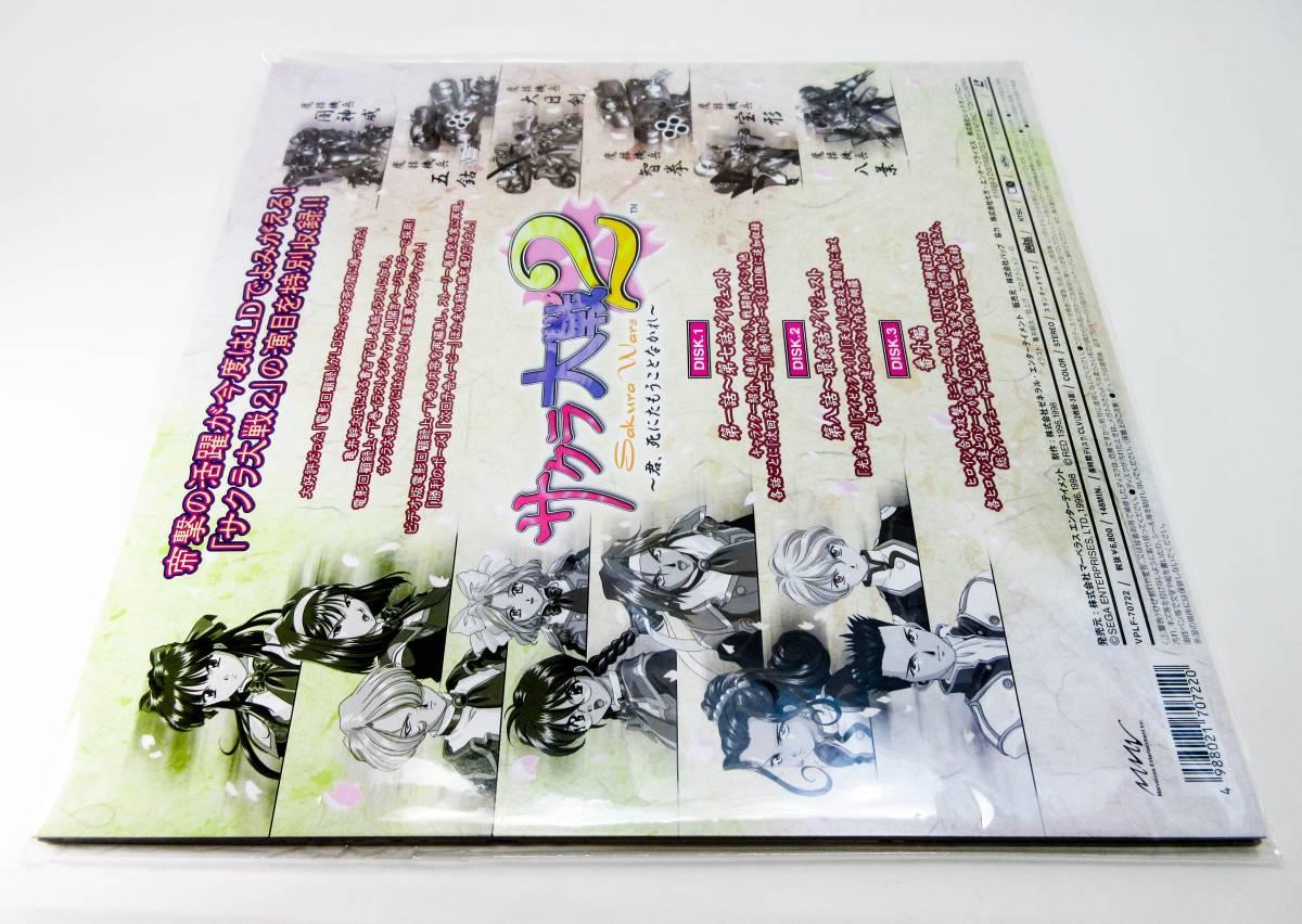 【新品未開封】【レーザーディスク2枚組】サクラ大戦2 電影回顧録 ~太正十四年版~[Laser Disc]セガエンタープライゼス/レッドカンパニー_画像4